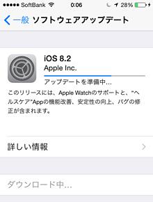 iPhoneのiOS 8.2へのアップデート