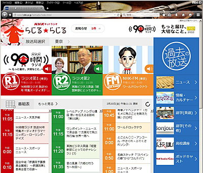 NHKラジオのウェブサイト