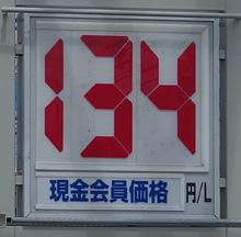 静岡のあるガソリンスタンドの2015.0404のレギュラーガソリンの表示価格