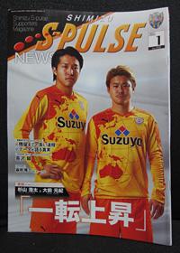 SHIMIZU S-PULSE NEWS 2015 vol. 200