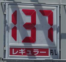 静岡のあるガソリンスタンドの2015.05.03のレギュラーガソリンの表示価格