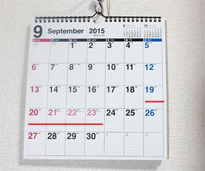 2015年9月のカレンダー