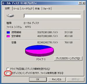 ハードディスクのプロパティの[このディスクにインデックスを付け、ファイルの検索を速くする(I)]のチェックをはずす