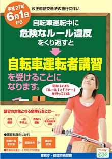 警視庁・都道府県警察の周知チラシ
