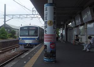 伊豆箱根鉄道 駿豆線 伊豆長岡駅3番ホーム