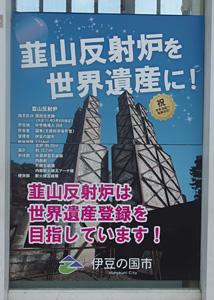 韮山反射炉の世界遺産登録に向けたポスター