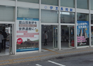 伊豆長岡駅前
