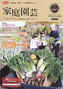 サカタのタネ「家庭園芸 2015 夏秋号」