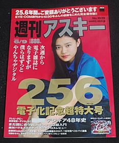 週刊アスキー 2015 6/9 No.1030