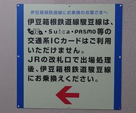交通系ICカードが使えない表示