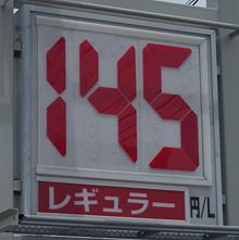 静岡のあるガソリンスタンドの2015.06.27のレギュラーガソリンの表示価格