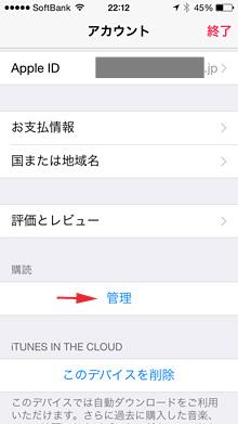 [ミュージック]→[アカウント]の[Apple IDを表示]→[管理]を選択
