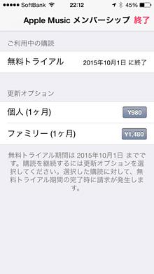 [Apple Music メンバーシップ]の[自動更新]がOFFの状態の画面