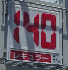 静岡のあるガソリンスタンドの2015.07.25のレギュラーガソリンの表示価格