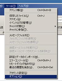 [ツール(T)]→[オプション(O)]を選択