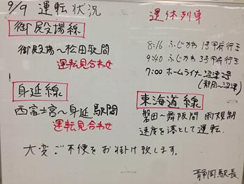 鉄道の遅延・運休の掲示 JR静岡駅 2015.09.09 06:30頃