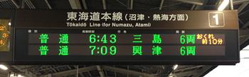 6:43発の三島行きの遅延の表示 JR静岡駅