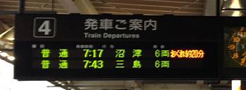途中で三島行きが沼津止まりに変更 JR富士駅