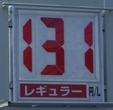 静岡のあるガソリンスタンドの2015.09.19のレギュラーガソリンの表示価格