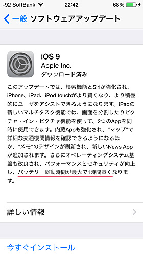 iPhone5のソフトウェアアップデート画面