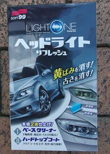 SOFT99 「LIGHT ONE ヘッドライトリフレッシュ」