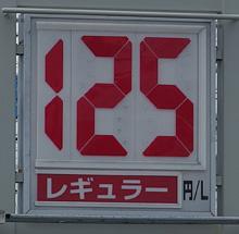 静岡のあるガソリンスタンドの2015.10.11のレギュラーガソリンの表示価格