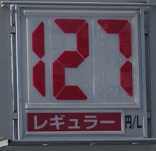 静岡のあるガソリンスタンドの2015.11.01のレギュラーガソリンの表示価格