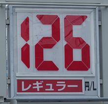 静岡のあるガソリンスタンドの2015.11.15のレギュラーガソリンの表示価格