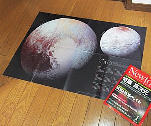 冥王星特大カレンダー(ニュートン 2016年1月号