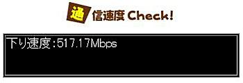 NTT西日本のフレッツ速度測定サイトでの測定結果