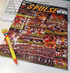 SHIMIZU S-PULSE NEWS 2016年1月号
