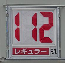 静岡のあるガソリンスタンドの2015.12.23のレギュラーガソリンの表示価格