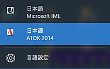 ATOK再インストール前の日本語IME
