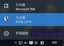 ATOK再インストール後の日本語IME