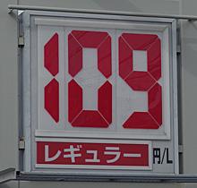 静岡のあるガソリンスタンドの2016.01.17のレギュラーガソリンの表示価格