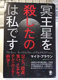 冥王星を殺したのは私です (How I Killed Pluto and Why It Had It Coming)/Mike Brown/梶山あゆみ (Kajiyama Ayumi)(訳)/飛鳥新社 (ポピュラーサイエンス)/2012