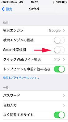 iPhoneの[設定]→[Safari]の[Safari検索候補]をOff