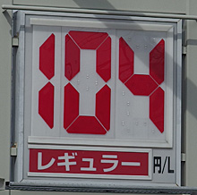 静岡のあるガソリンスタンドの2016.02.06のレギュラーガソリンの表示価格