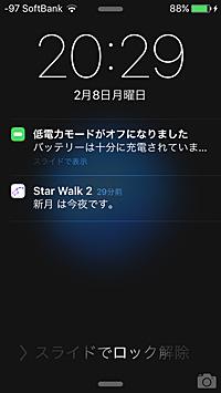 iPhoneのポップアップメッセージ