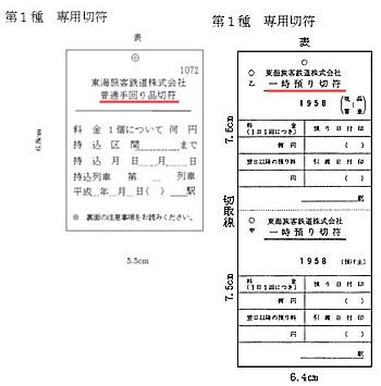 普通手回り品専用切符(左)と一時預かり専用切符 JR東海営業規則から引用