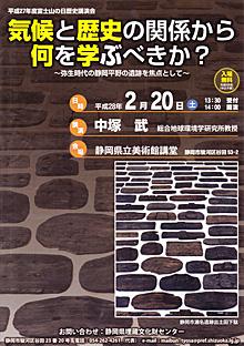 歴史記念講演「気候と歴史の関係から何を学ぶべきか?」パンフレット/静岡県埋蔵文化センター