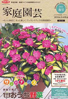家庭園芸 2016 春号