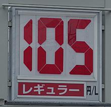 静岡のあるガソリンスタンドの2016.03.06のレギュラーガソリンの表示価格
