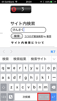 'ATOK for iOS'のカーソルキー (赤い枠の部分)