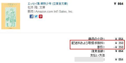 有料化後の2000円以下の書籍の注文