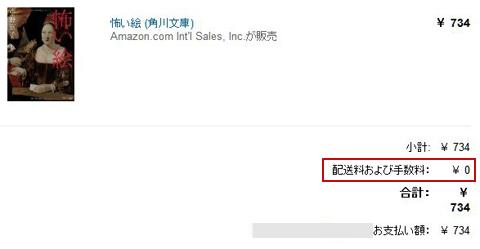 有料化前の2000円以下の書籍の注文