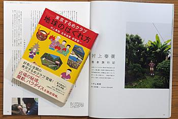 CREA 2015年9月号「熊本旅行記」と地球のはぐれ方/東京するめクラブ