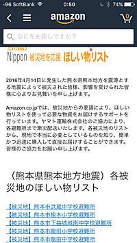 Amazon 「たすけあおう Nippon 被災地を応援 ほしい物リスト(熊本県熊本地方地震)」