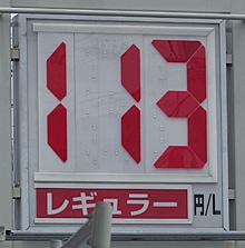 静岡のあるガソリンスタンドの2016.04.03のレギュラーガソリンの表示価格