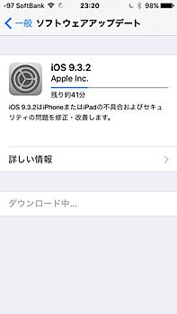 iOSのバージョンアップ